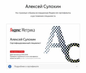 Сертифицированный специалист Яндекс Метрика