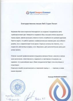 отзыв КрайЭнергоКлимат