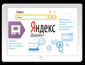 Преимущества рекламы Яндекс Директ