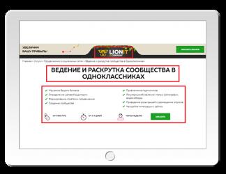 Гарантия привлечения клиентов в Одноклассниках