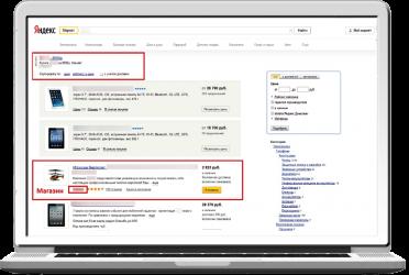 Гарантия качественной настройки Яндекс.Маркета