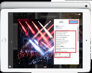 Подбор аудитории в Инстаграм