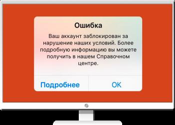 Мошенничество в Инстаграм